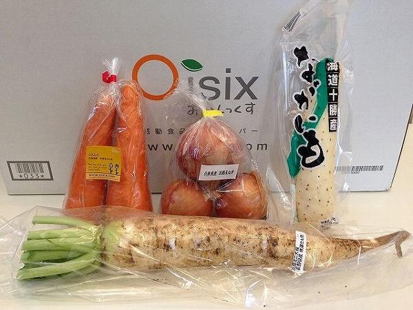 有機野菜根菜類~おいしっくすくらぶ