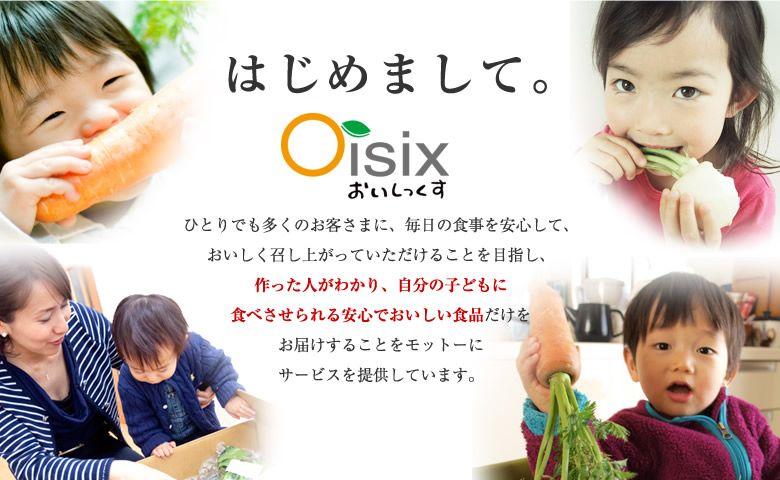 はじめましてOisix