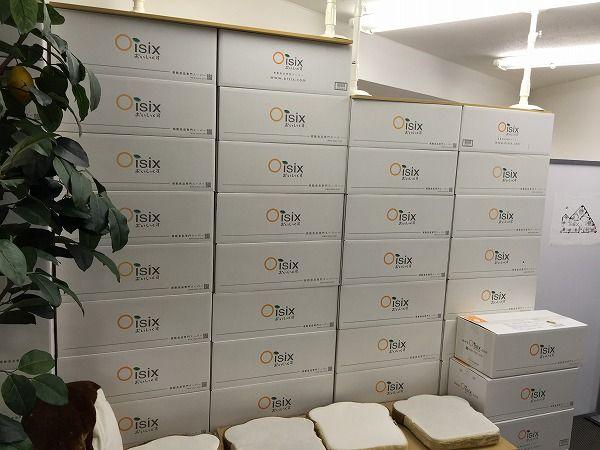 Oisix待合室2
