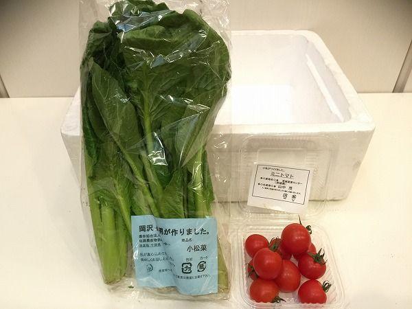 有機栽培小松菜、トマト~パルシステム