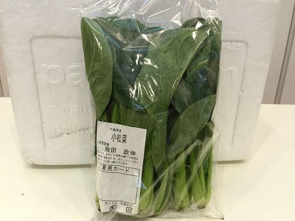 小松菜(パルシステム)