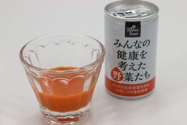 らでぃっしゅぼーやの野菜ジュース(みんなの健康)