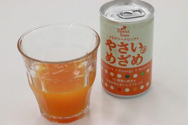 らでぃっしゅぼーやの野菜ジュース(やさいのめざめ)