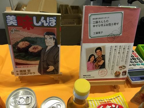 光食品(おいしんぼ)