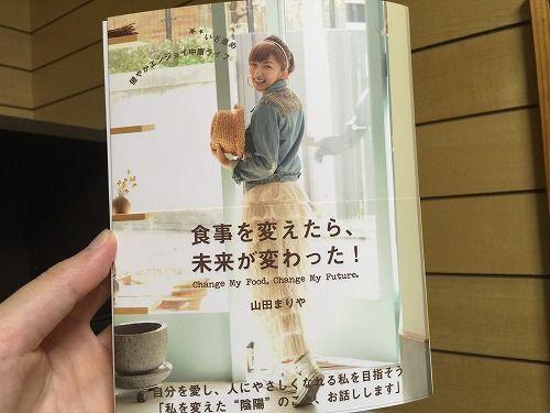 山田まりや(本)