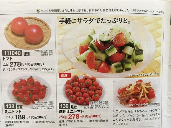 パルシステムのトマト