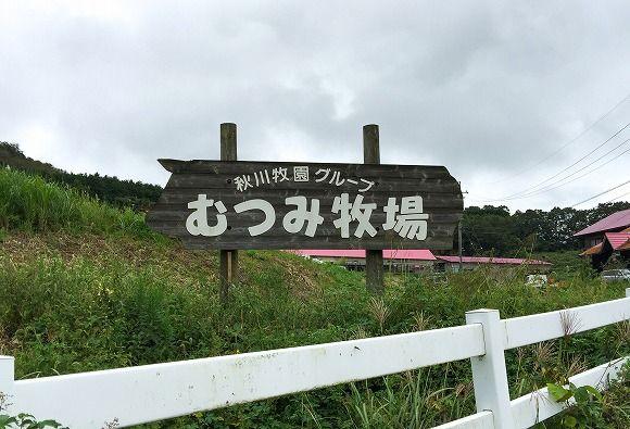 むつみ牧場(秋川牧園グループ)