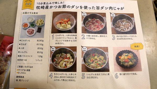 肉じゃがレシピ