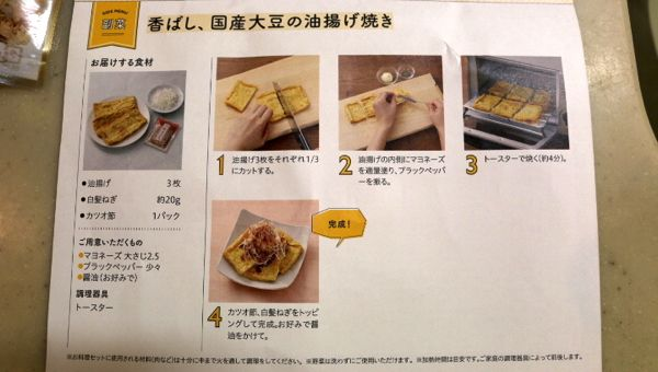国産大豆の油揚げ焼きレシピ