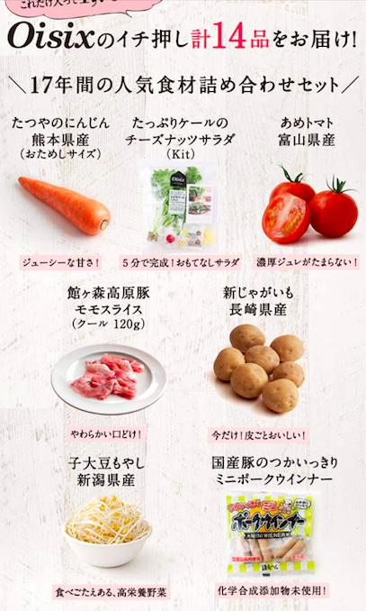 おいしっくす野菜宅配・通販 お試しセット3