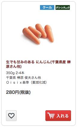 おいしっくす宅配野菜評判7