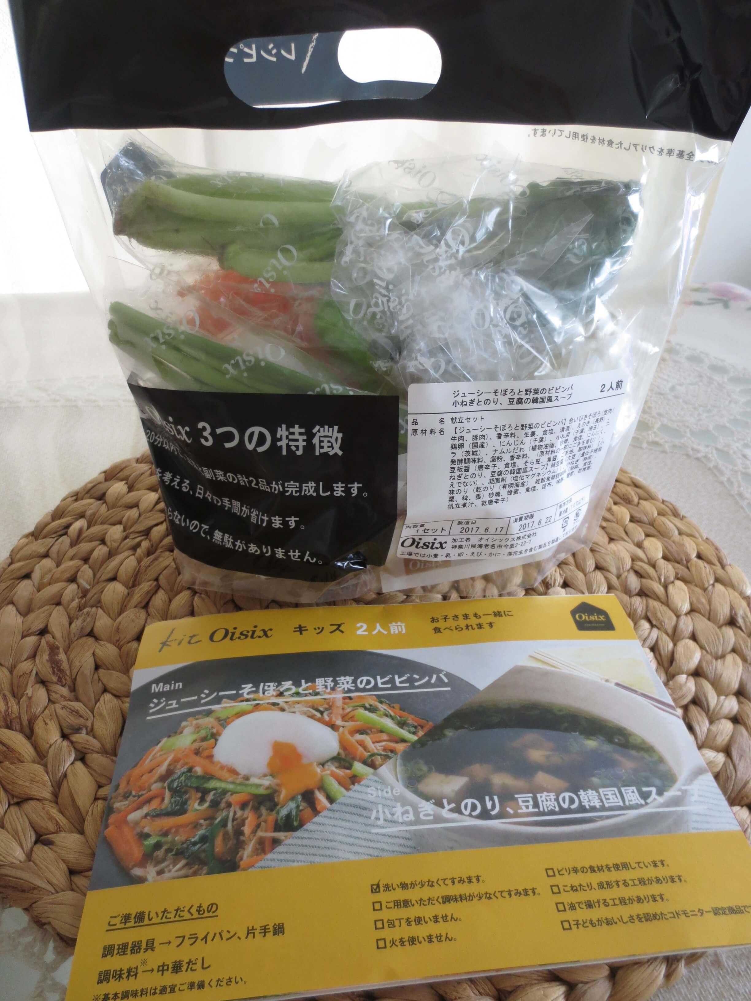 おいしっくす宅配野菜お試しセット59