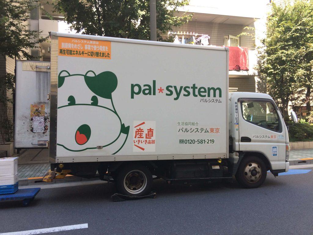 パルシステムの口コミと評判・配送方法