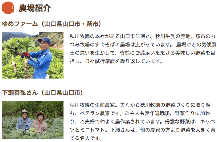 秋川牧園メリットデメリット・評判78
