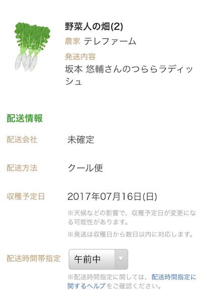 楽天ラグリ・評判58