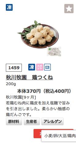 秋川牧園の口コミ・評判・メリットとデメリット5