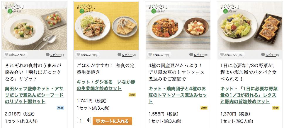 野菜宅配時短ランキング23