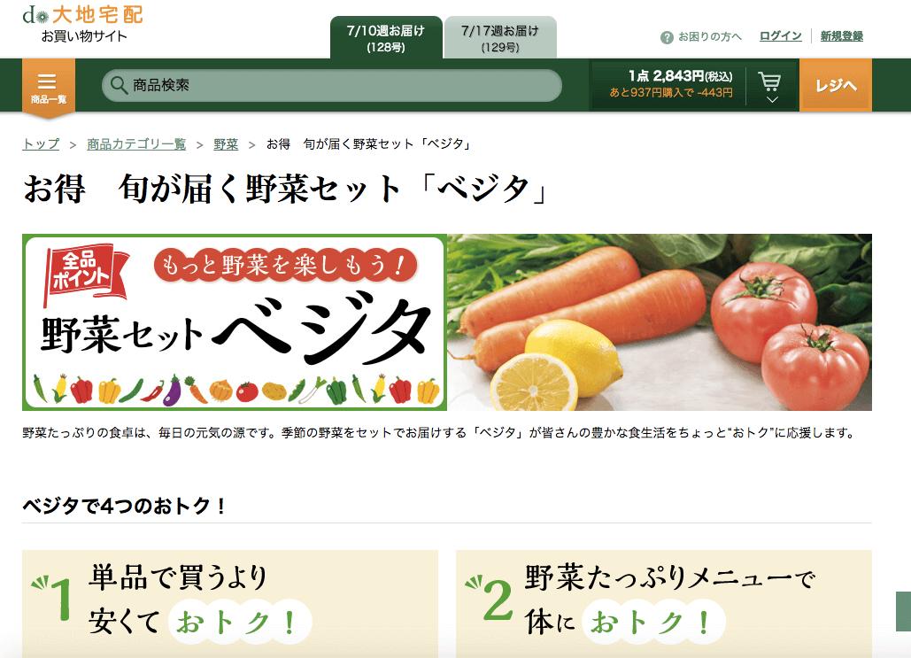大地宅配メリットデメリット・評判58