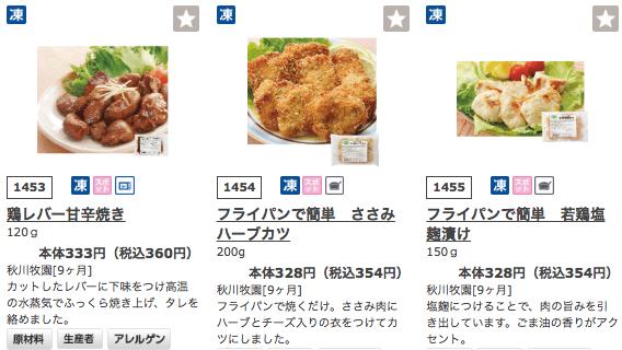 秋川牧園の口コミ・評判・メリットとデメリット4