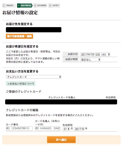 大地宅配の特徴・メリット・デメリット001