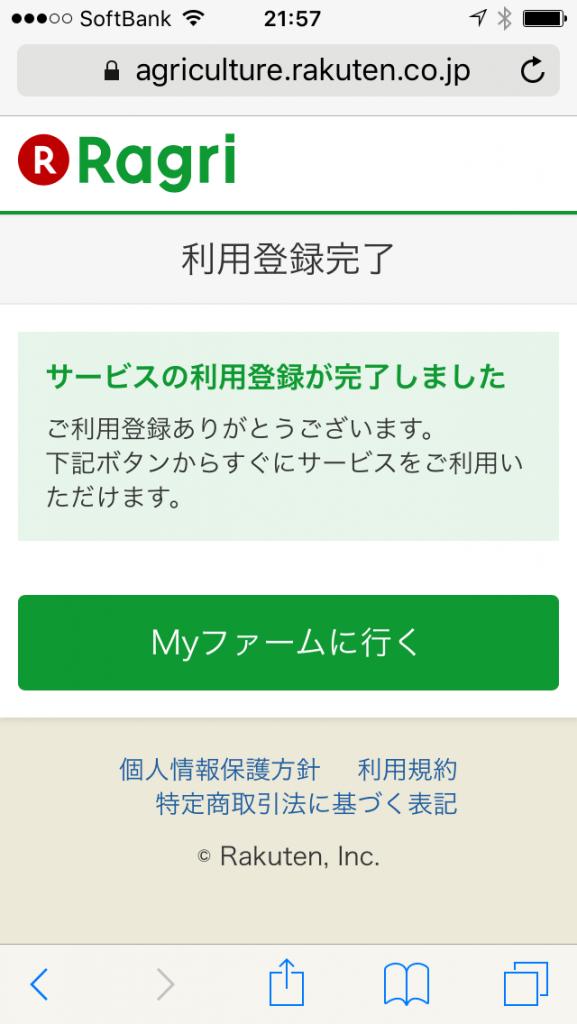 楽天ラグリ・評判3
