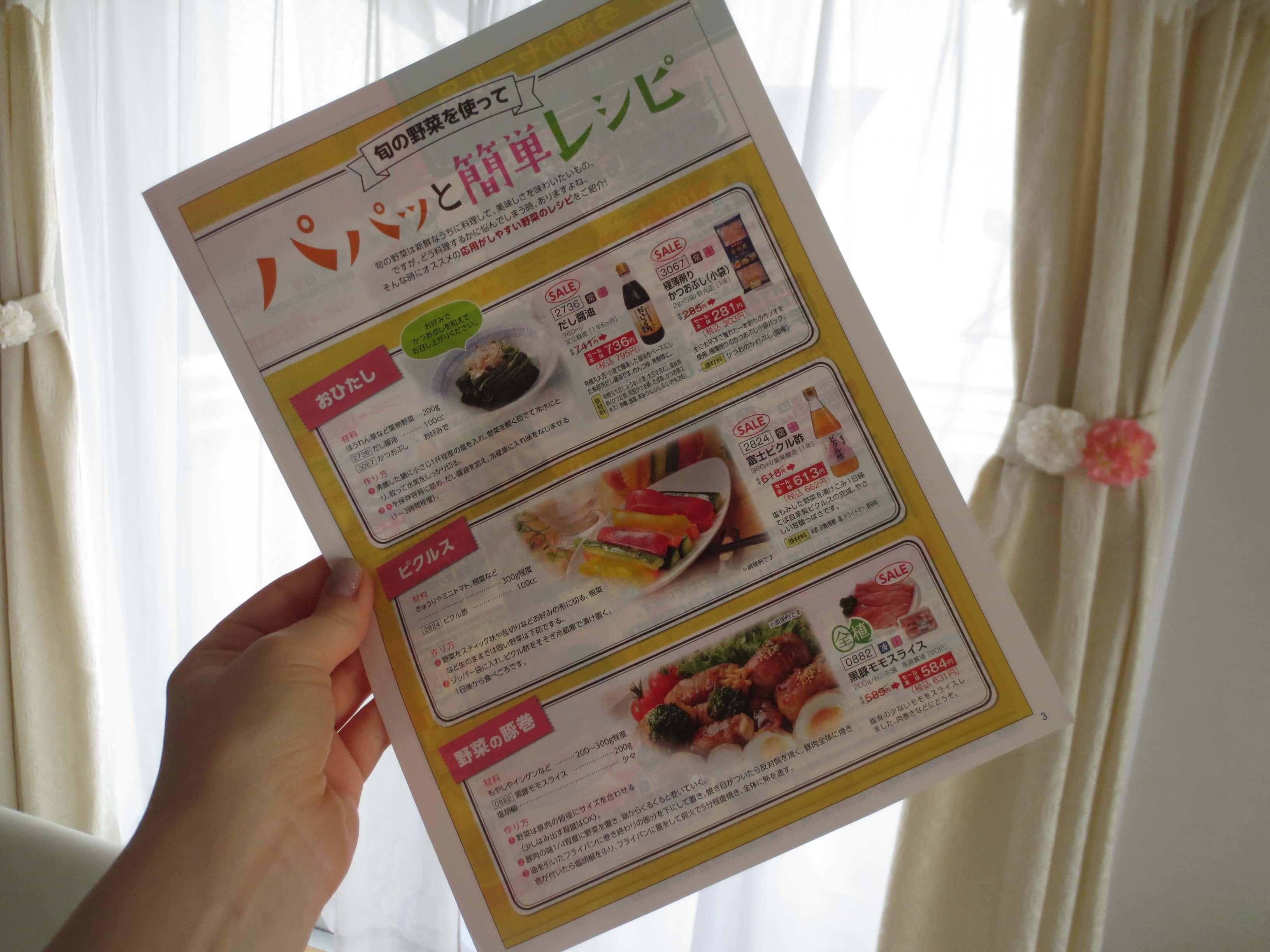 秋川牧園メリットデメリット・評判3