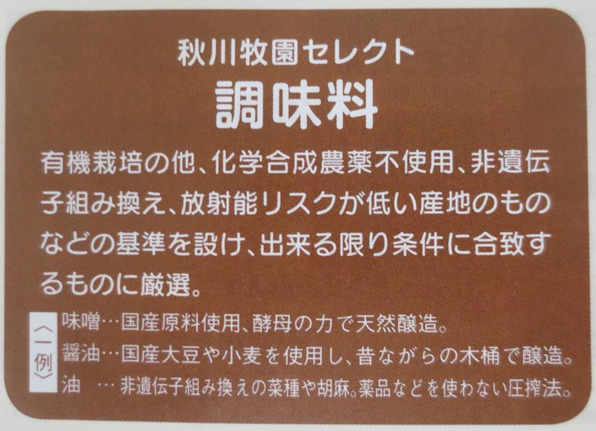 秋川牧園メリットデメリット・評判79