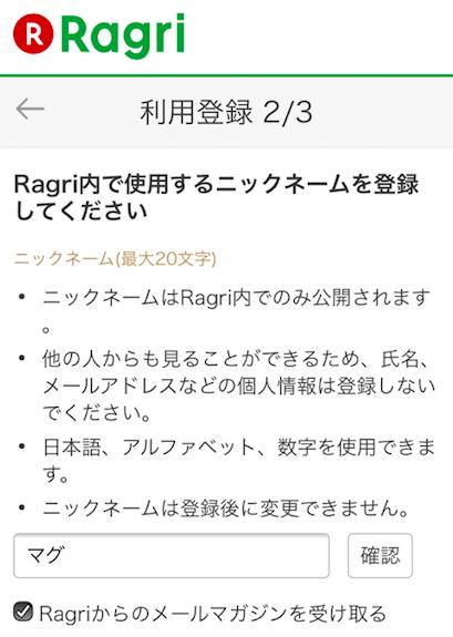 楽天ラグリ・評判50