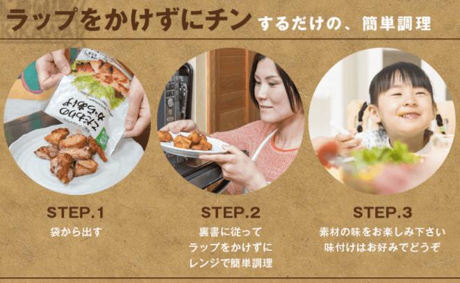 秋川牧園メリットデメリット・評判52