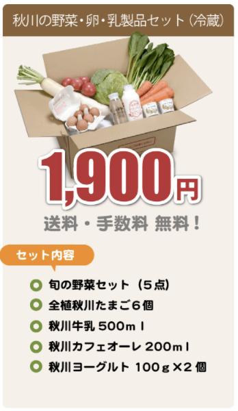 秋川牧園メリットデメリット・評判41