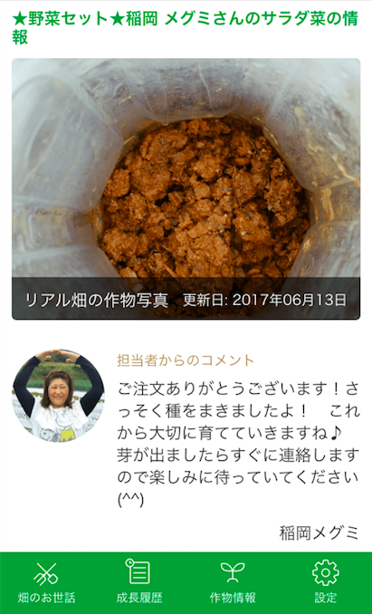 楽天ラグリ・評判40