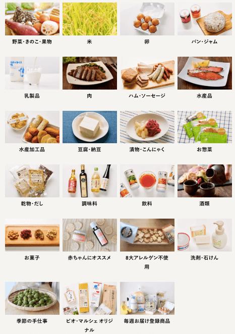 ビオマルシェの口コミ・評判・メリット・デメリット・商品ラインアップ