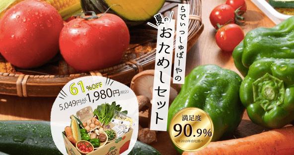 【価格重視で比較】安い・コスパ抜群な野菜宅配節約ランキング3