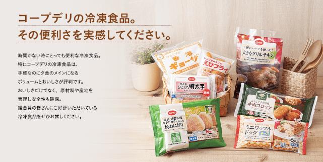 野菜宅配のお試しセット安いランキング・コープデリ4