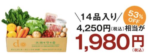 有機野菜宅配の人気のお試しセットの安い順・大地を守る会