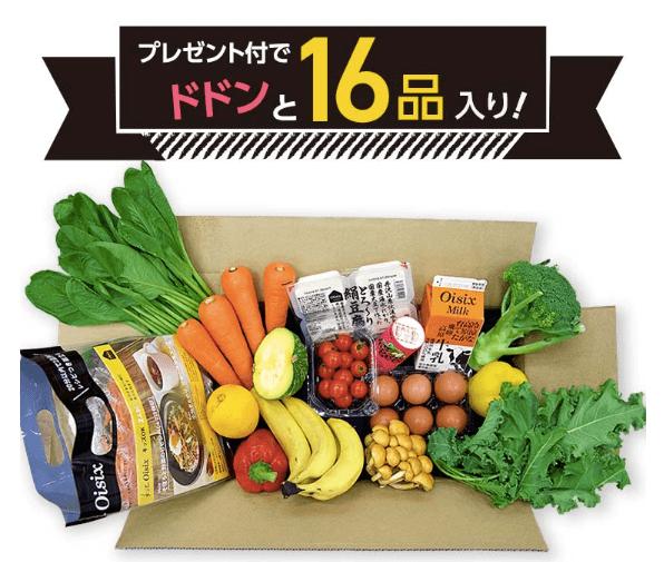 【価格重視で比較】安い・コスパ抜群な野菜宅配節約ランキング5
