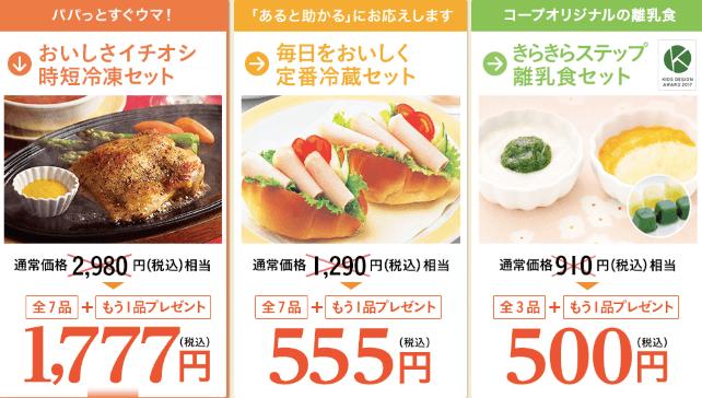 野菜宅配のお試しセット安いランキング・コープデリ3