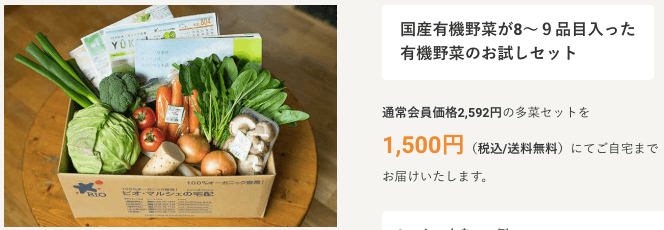 ビオマルシェ・口コミ・評判・メリット・デメリット