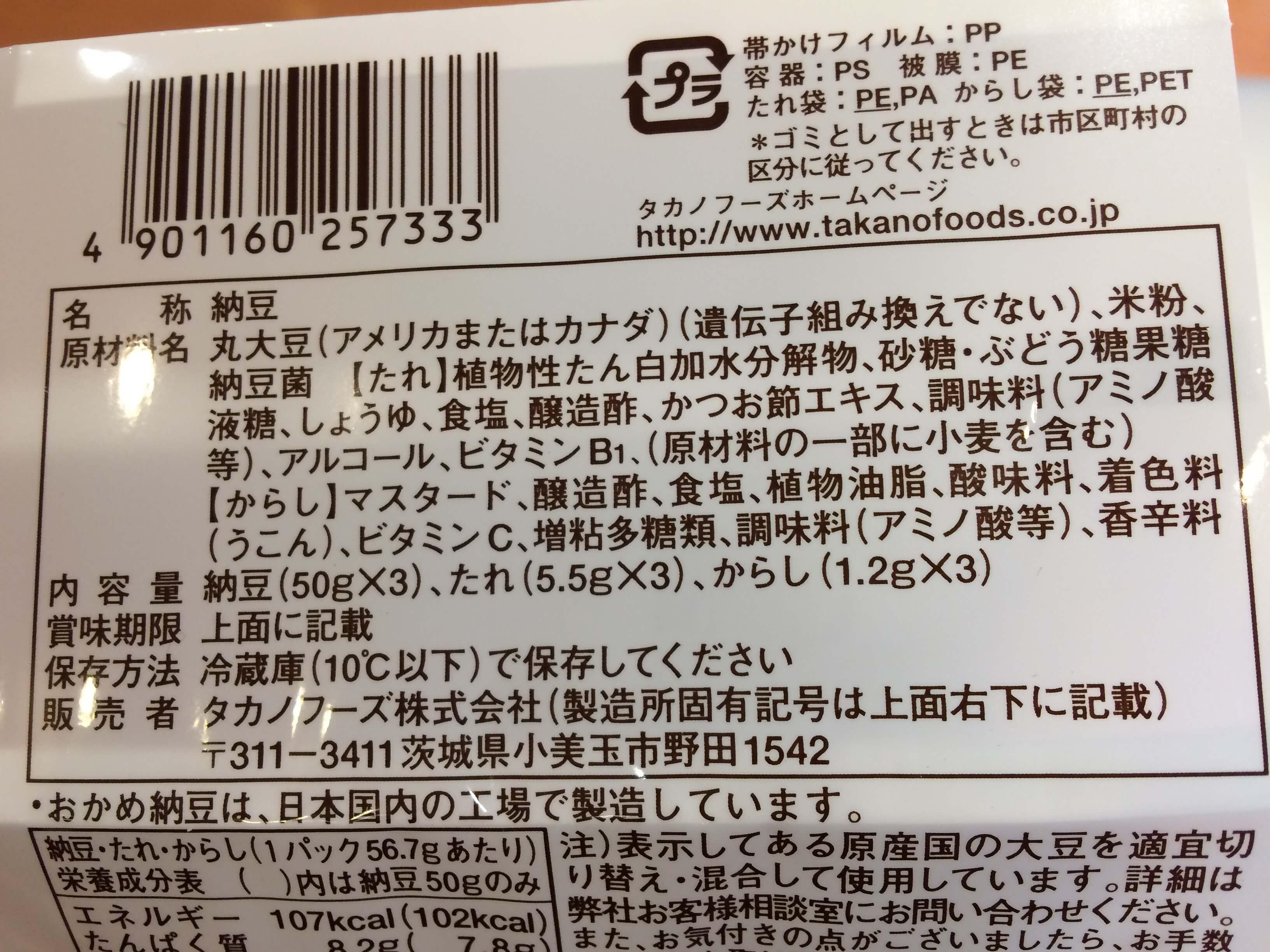 オイシックス直営店感想7