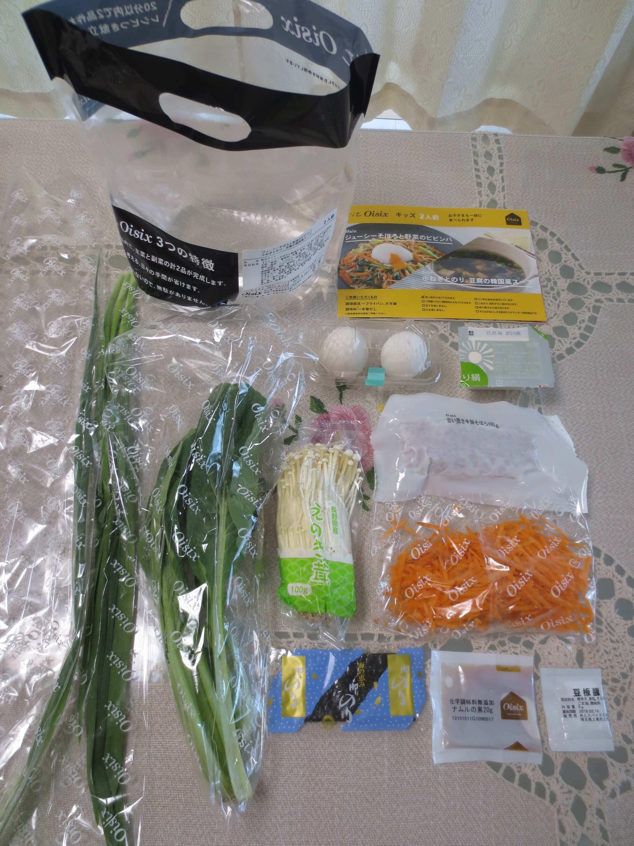 野菜宅配時短キットランキング1