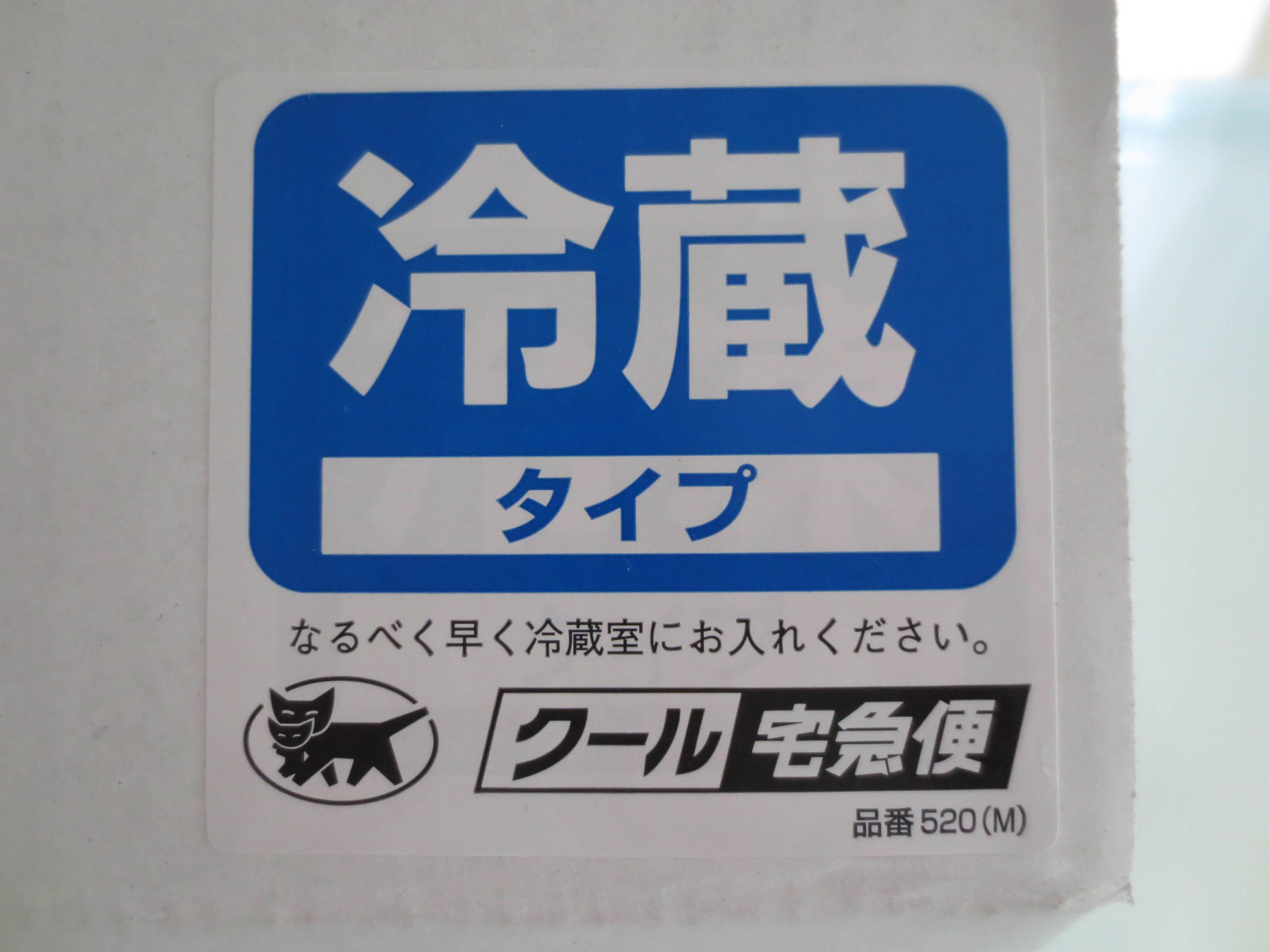 秋川牧園お試しセット感想2
