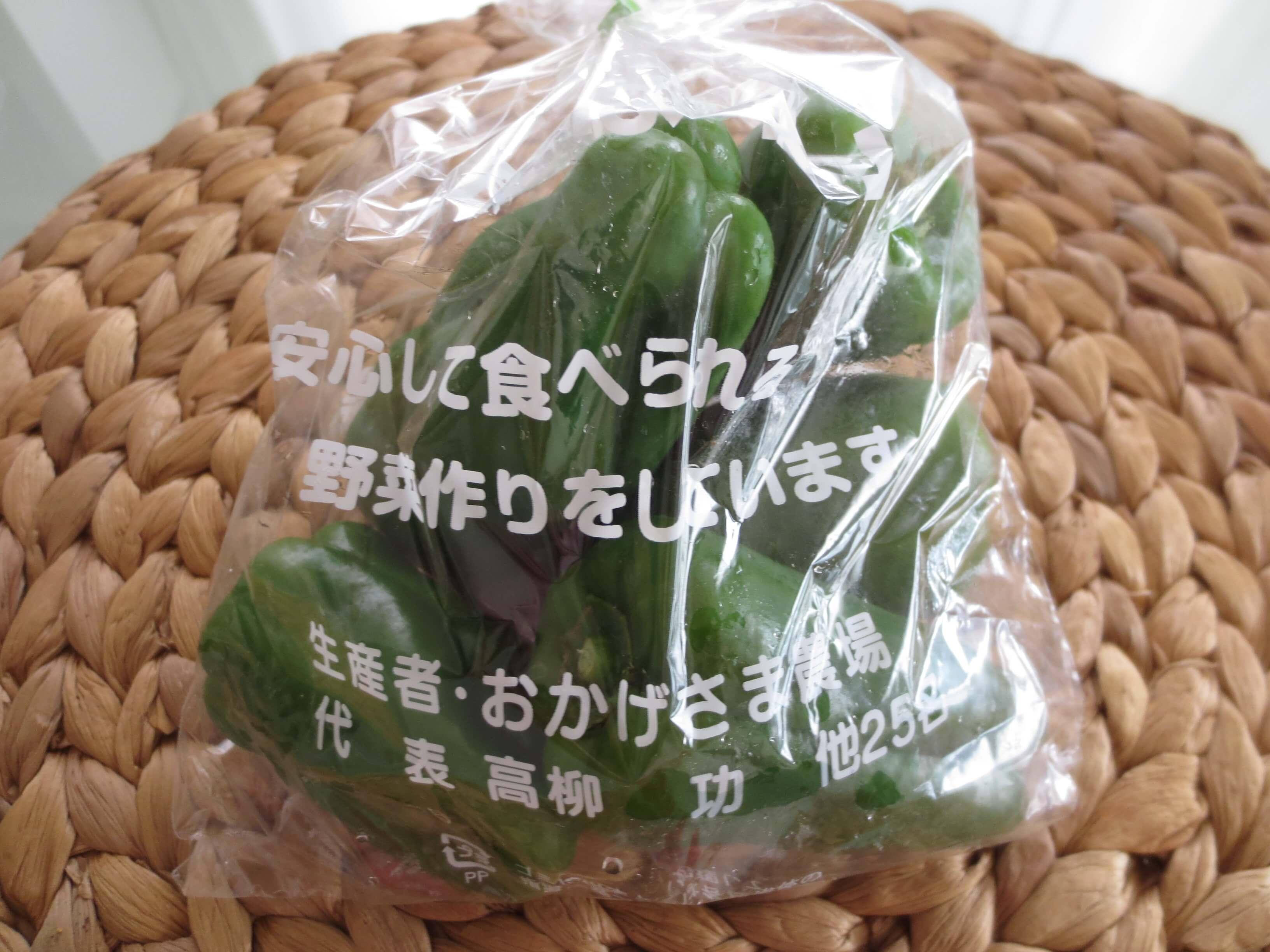 無農薬野菜のミレーお試しセット口コミ32
