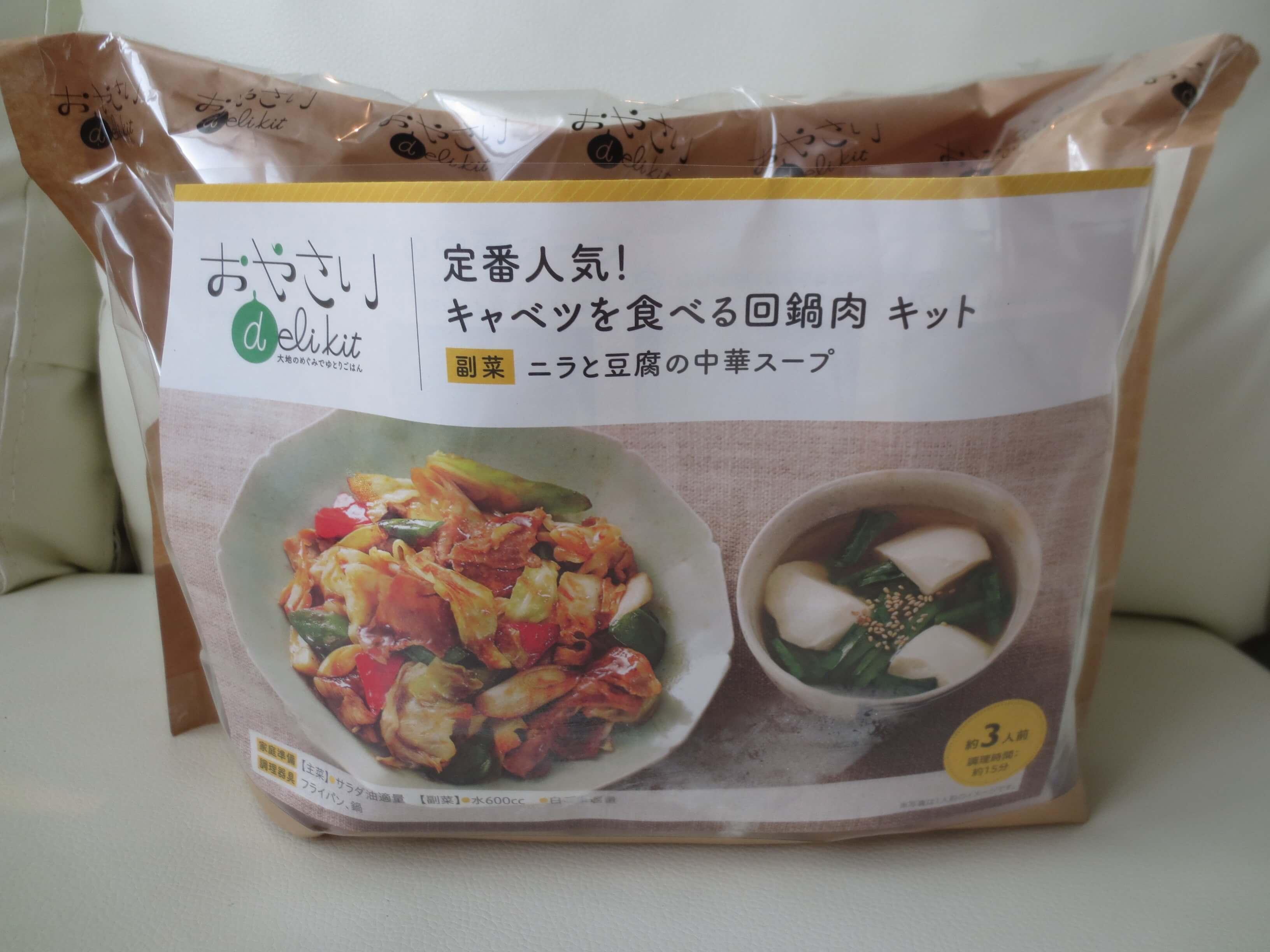 野菜宅配時短キットランキング22