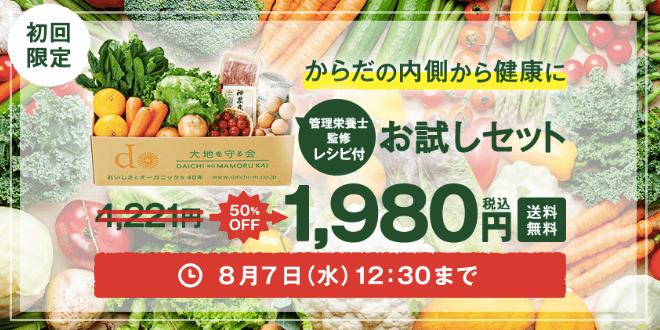 【価格重視で比較】安い・コスパ抜群な野菜宅配節約ランキング2