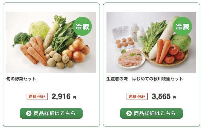 秋川牧園・定期便の口コミ・評判1