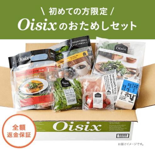 有機野菜宅配の人気のお試しセットの安い順・オイシックス2