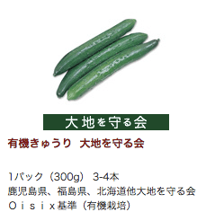 野菜宅配・有機野菜ランキング7