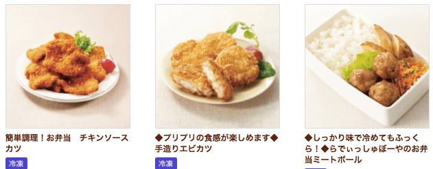 野菜宅配料理苦手5