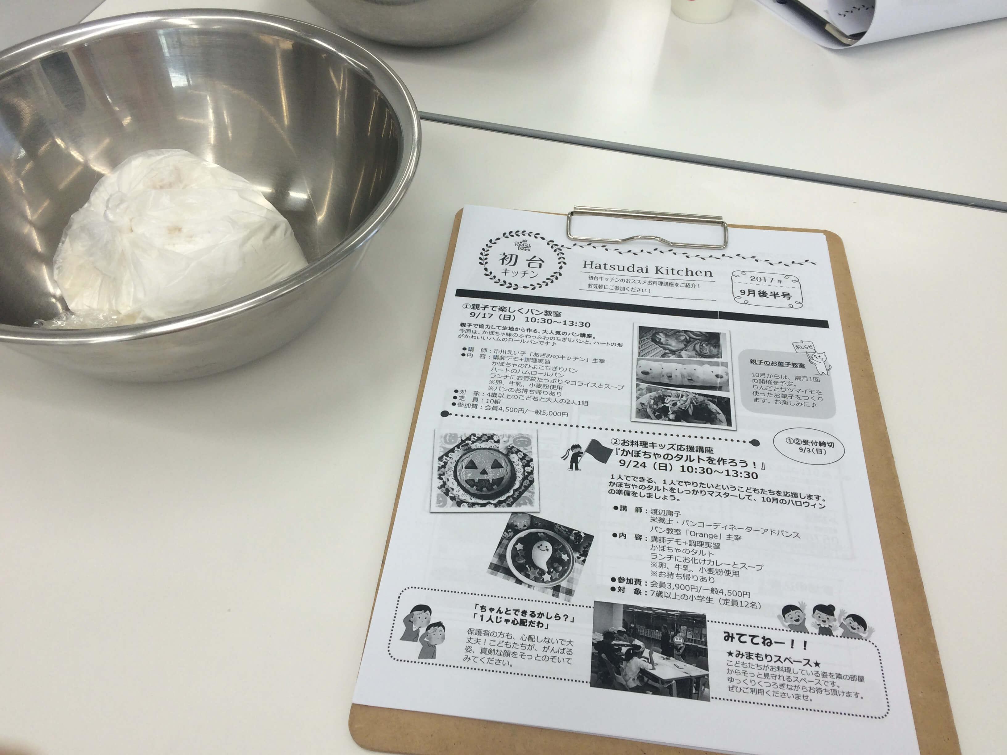 らでぃっしゅぼーやの料理会口コミ体験22