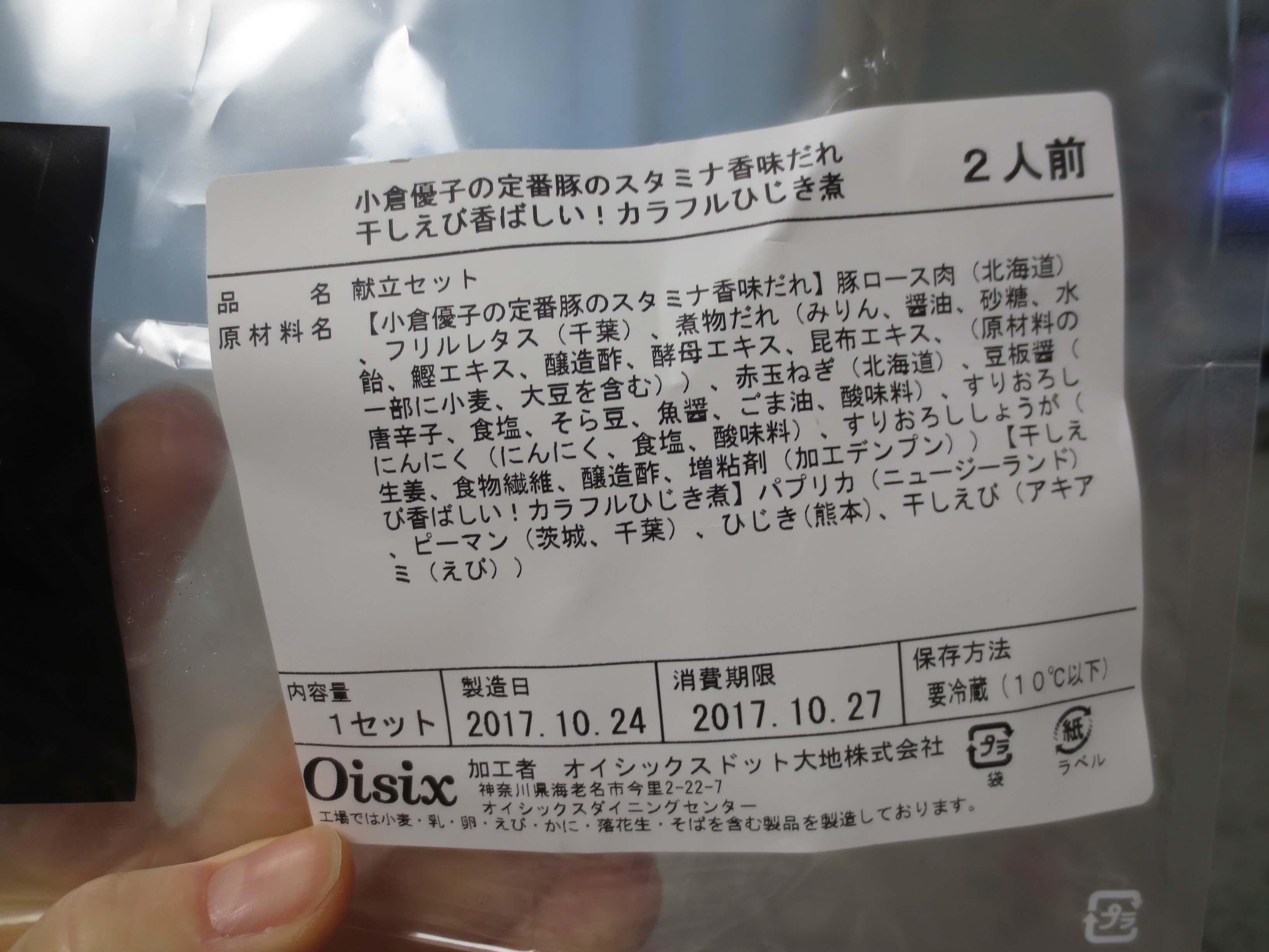 キットオイシックス小倉優子口コミ・評判7